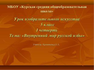 МБОУ «Курская средняя общеобразовательная школа» Урок изобразительного искусс