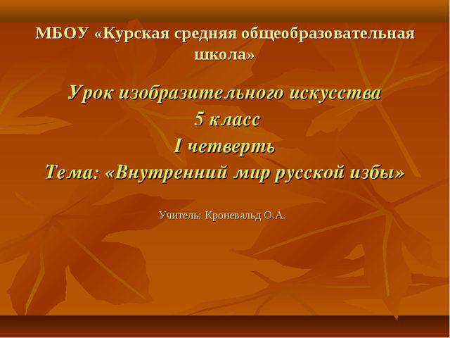 МБОУ «Курская средняя общеобразовательная школа» Урок изобразительного искусс...