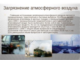Загрязнение атмосферного воздуха Главными источниками загрязнения атмосфе