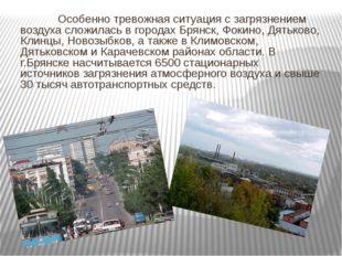 Особенно тревожная ситуация с загрязнением воздуха сложилась в городах Бр