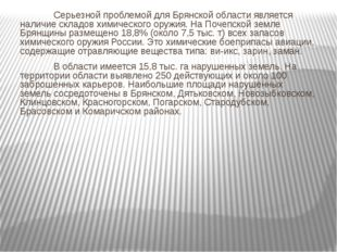 Серьезной проблемой для Брянской области является наличие складов химическо