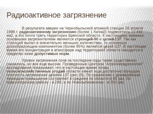 Радиоактивное загрязнение В результате аварии на Чернобыльской атомной стан