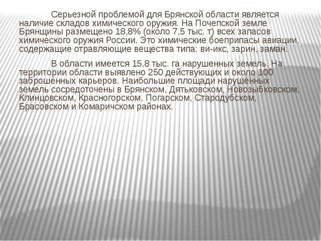 Серьезной проблемой для Брянской области является наличие складов химическо...