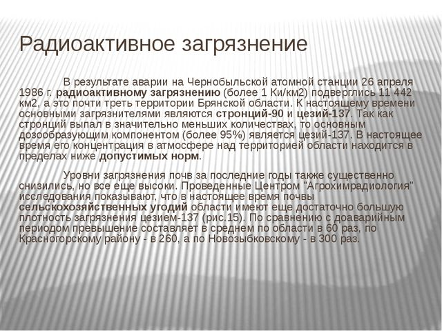 Радиоактивное загрязнение В результате аварии на Чернобыльской атомной стан...