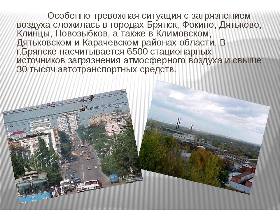 Особенно тревожная ситуация с загрязнением воздуха сложилась в городах Бр...