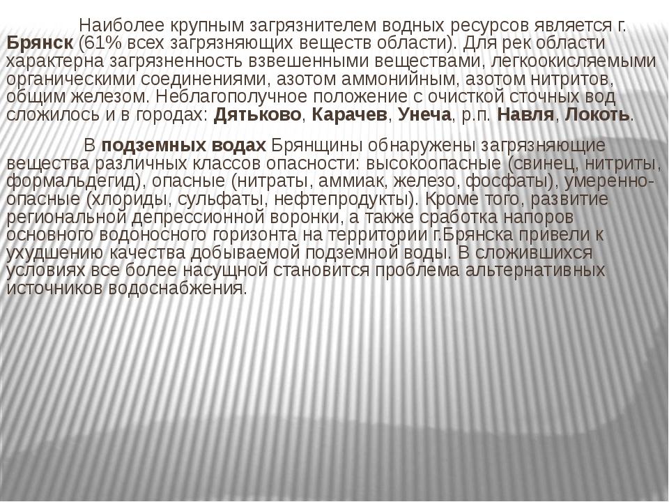 Наиболее крупным загрязнителем водных ресурсов является г. Брянск (61% вс...