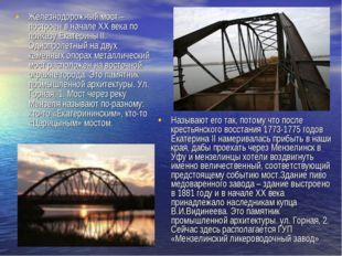 Железнодорожный мост – построен в начале ХХ века по приказу Екатерины II. Одн