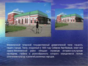 Мензелинский татарский государственный драматический театр гордость нашего го