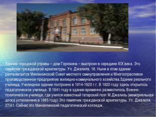 Здание городской управы – дом Горюхина – выстроен в середине ХIХ века. Это па