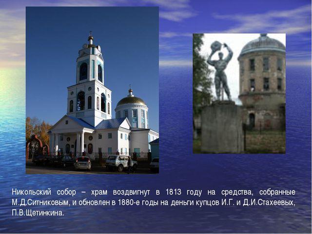 Никольский собор – храм воздвигнут в 1813 году на средства, собранные М.Д.Сит...