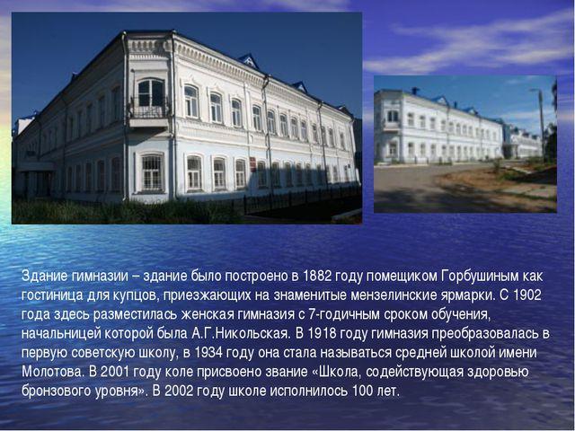 Здание гимназии – здание было построено в 1882 году помещиком Горбушиным как...