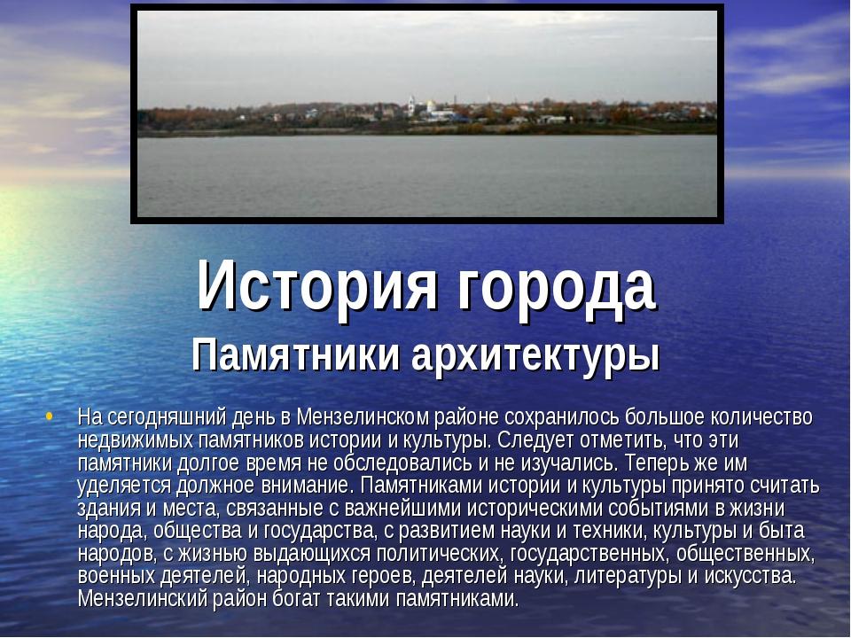История города Памятники архитектуры На сегодняшний день в Мензелинском район...