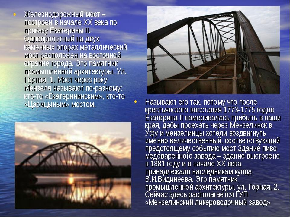 Железнодорожный мост – построен в начале ХХ века по приказу Екатерины II. Одн...