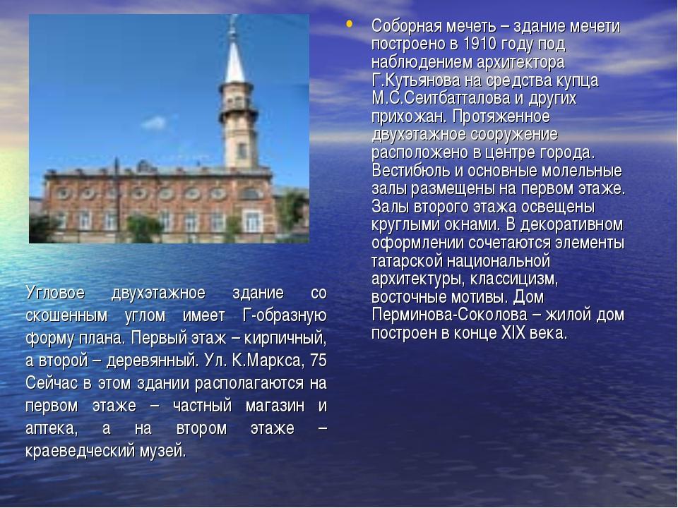 Соборная мечеть – здание мечети построено в 1910 году под наблюдением архитек...