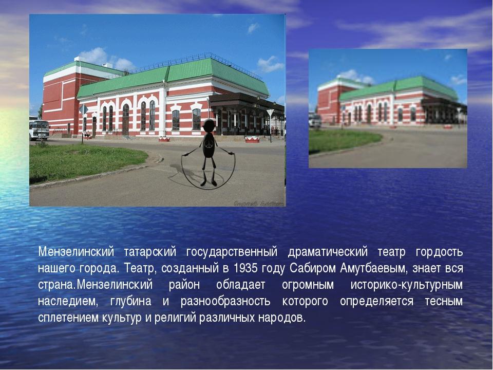 Мензелинский татарский государственный драматический театр гордость нашего го...