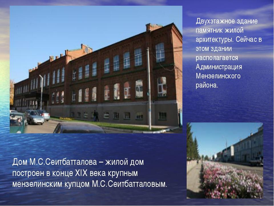 Дом М.С.Сеитбатталова – жилой дом построен в конце ХIХ века крупным мензелинс...