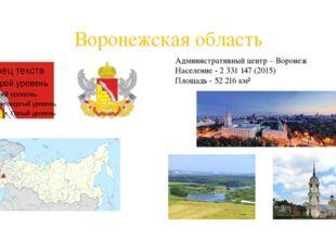 Воронежская область Административный центр – Воронеж Население - 2331147 (2