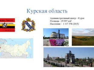 Курская область Административный центр – Курск Площадь - 29997км² Население