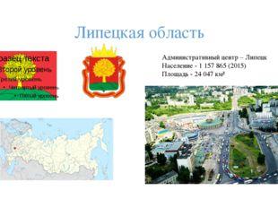 Липецкая область Административный центр – Липецк Население - 1157865(2015)