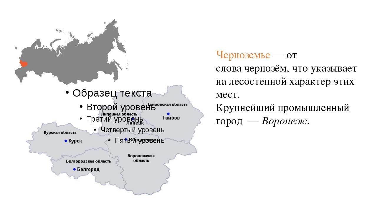 Черноземье— от словачернозём, что указывает налесостепнойхарактер этих ме...