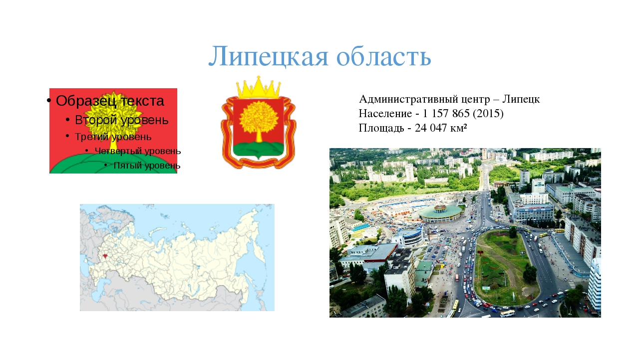 Липецкая область Административный центр – Липецк Население - 1157865(2015)...