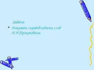 Задача: Доказать справедливость слов Н.Н.Прокоповича.