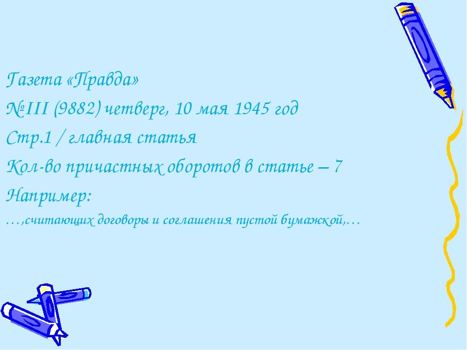 Газета «Правда» № III (9882) четверг, 10 мая 1945 год Стр.1 / главная статья...