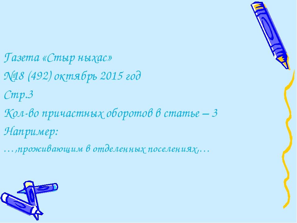 Газета «Стыр ныхас» №18 (492) октябрь 2015 год Стр.3 Кол-во причастных оборот...