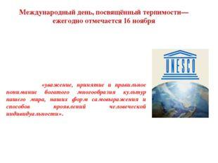Этот Международный день был торжественно провозглашён в «Декларации принципо