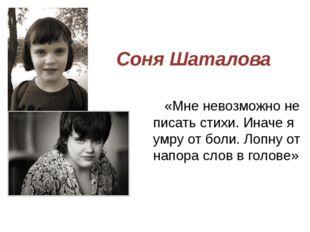 Соня Шаталова «Мне невозможно не писать стихи. Иначе я умру от боли. Лопну от