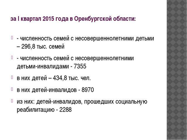 за I квартал 2015 года в Оренбургской области: - численность семей с несоверш...