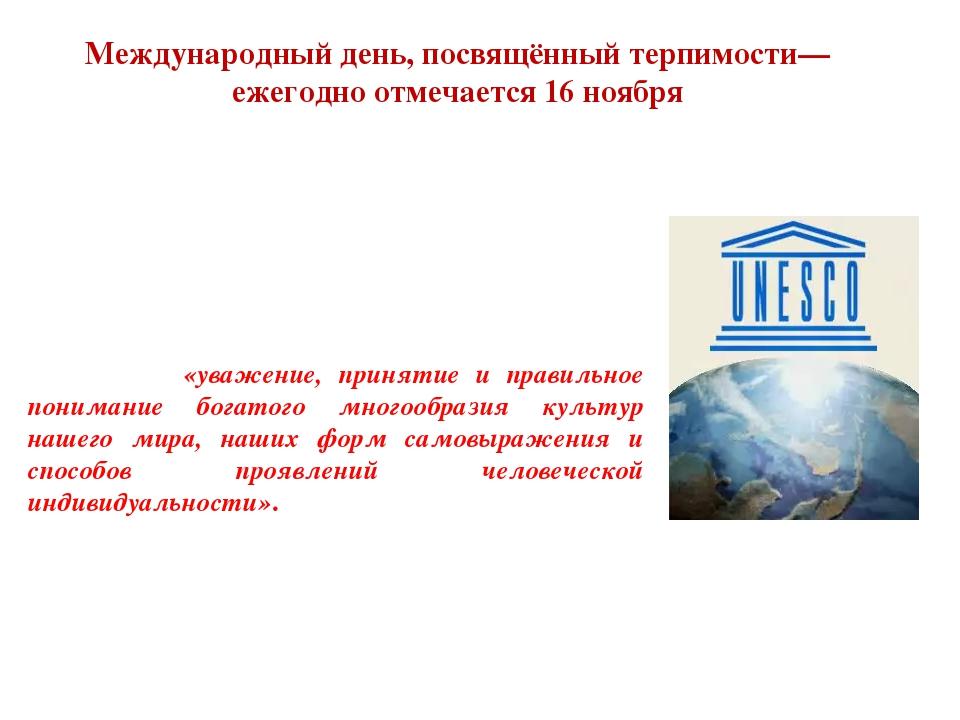 Этот Международный день был торжественно провозглашён в «Декларации принципо...