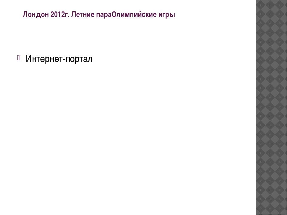 Лондон 2012г. Летние параОлимпийские игры Интернет-портал