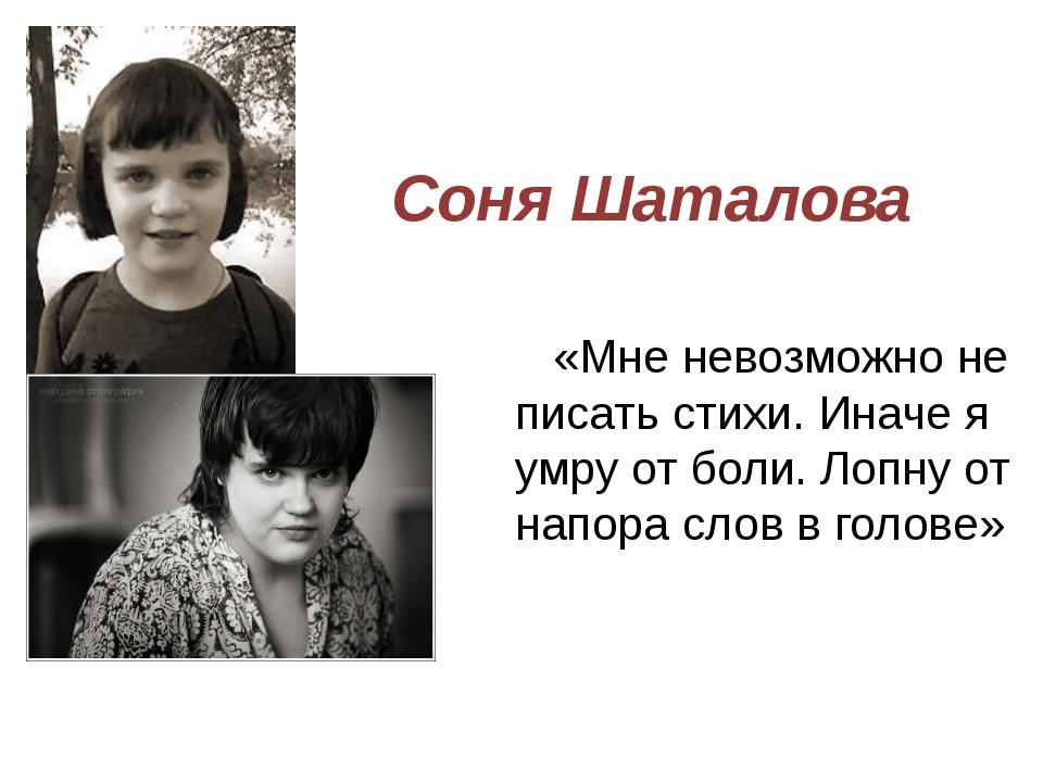 Соня Шаталова «Мне невозможно не писать стихи. Иначе я умру от боли. Лопну от...