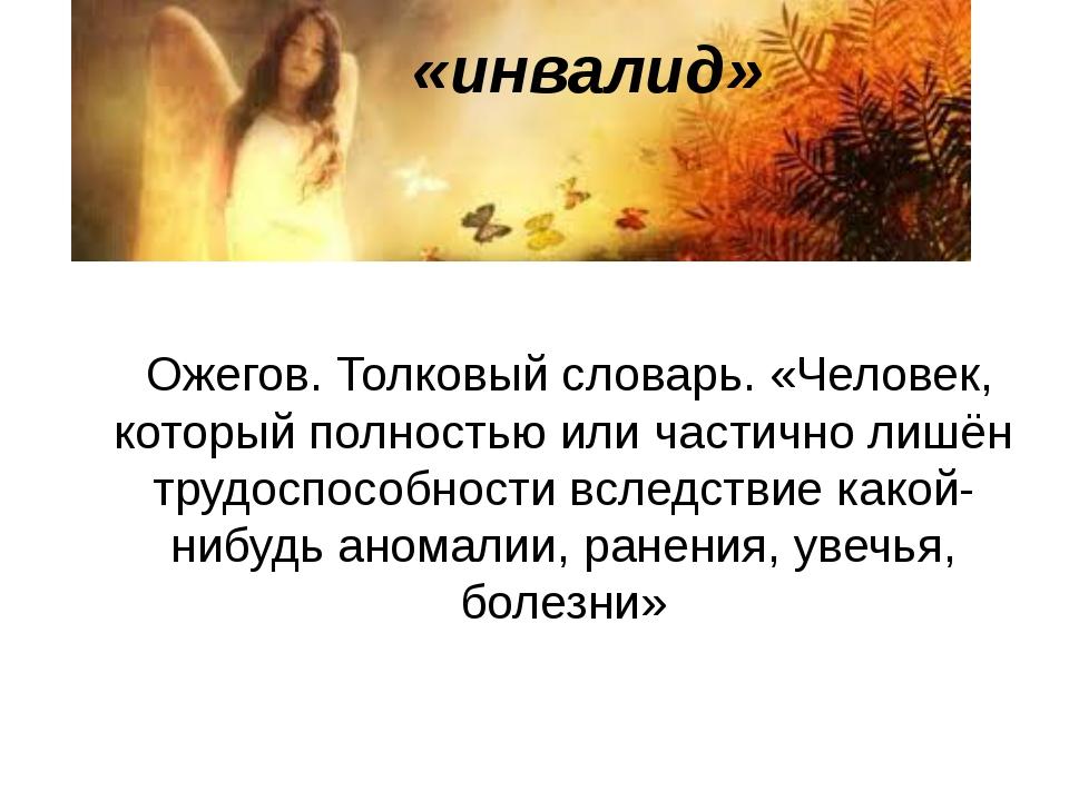 Ожегов. Толковый словарь. «Человек, который полностью или частично лишён тру...