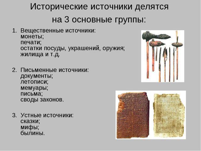 Исторические источники делятся на 3 основные группы: Вещественные источники:...