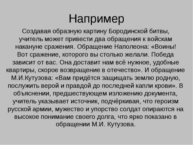 Например Создавая образную картину Бородинской битвы, учитель может привести...