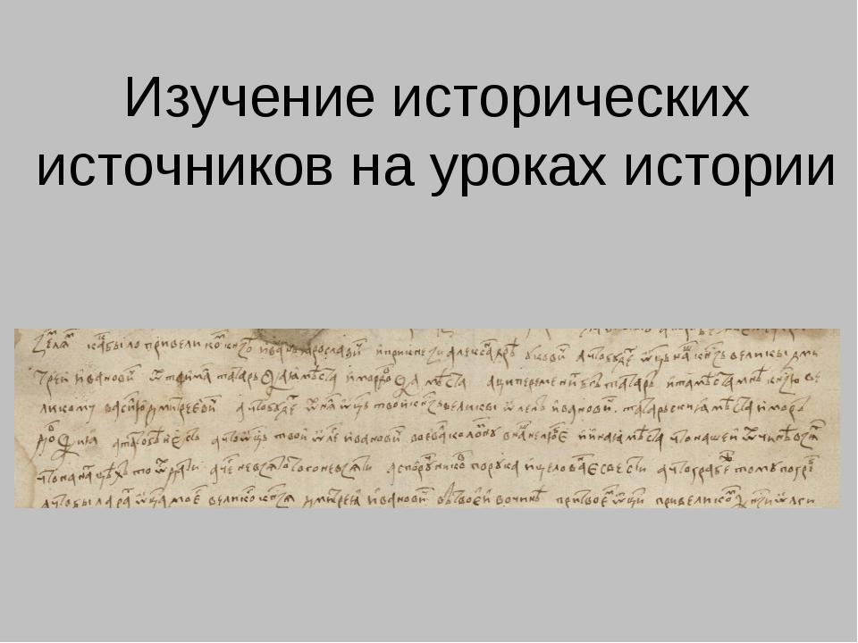 Изучение исторических источников на уроках истории