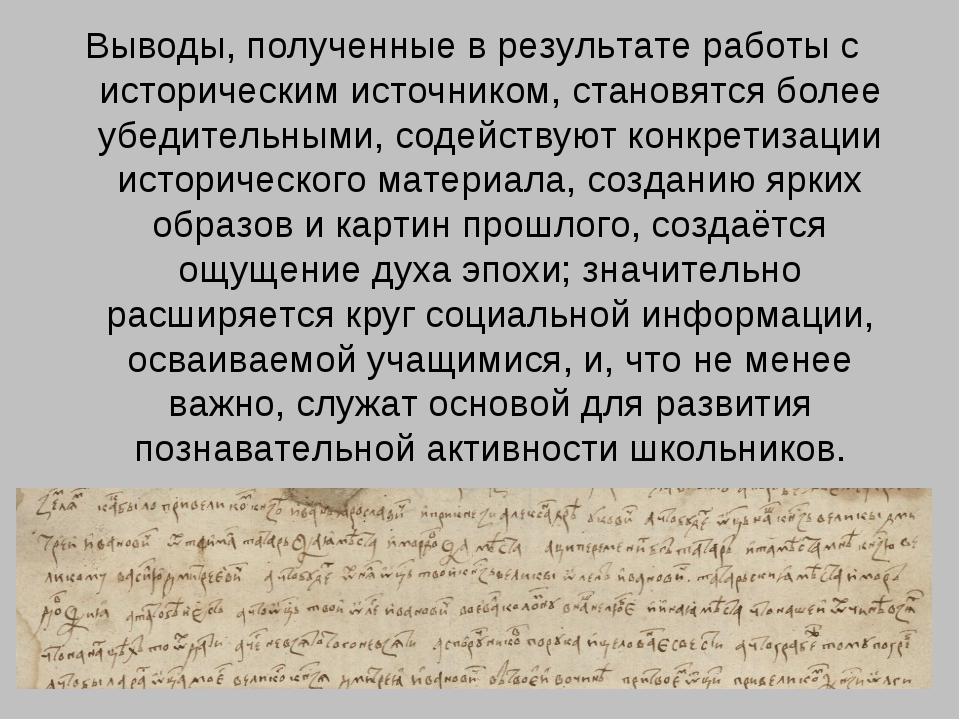 Выводы, полученные в результате работы с историческим источником, становятся...