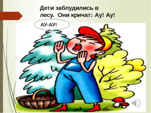 АУ-АУ! Дети заблудились в лесу. Они кричат: Ау! Ау!