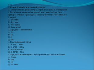 Тест 1. Кулон тәжірибесінде нені пайдаланды А. электрометр В. динамометр С. и
