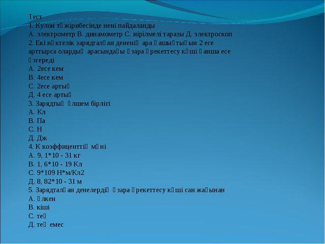 Тест 1. Кулон тәжірибесінде нені пайдаланды А. электрометр В. динамометр С. и...