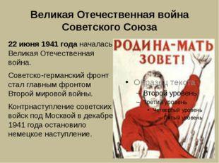 Великая Отечественная война Советского Союза 22 июня 1941 года началась Велик