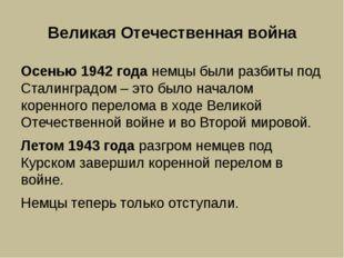 Великая Отечественная война Осенью 1942 года немцы были разбиты под Сталингра