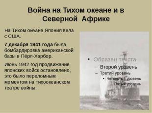 Война на Тихом океане и в Северной Африке На Тихом океане Япония вела с США.