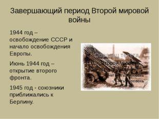 Завершающий период Второй мировой войны 1944 год – освобождение СССР и начало