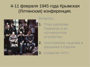 4-11 февраля 1945 года Крымская (Ялтинская) конференция. Вопросы: План разгро