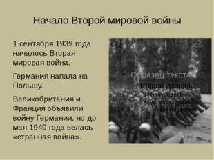 Начало Второй мировой войны 1 сентября 1939 года началось Вторая мировая войн