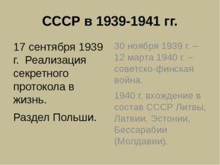 СССР в 1939-1941 гг. 17 сентября 1939 г. Реализация секретного протокола в жи