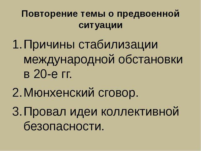 Повторение темы о предвоенной ситуации Причины стабилизации международной обс...